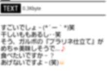 30歳キモい系男子の女のコ声かけブログ お地蔵日記-20131116004