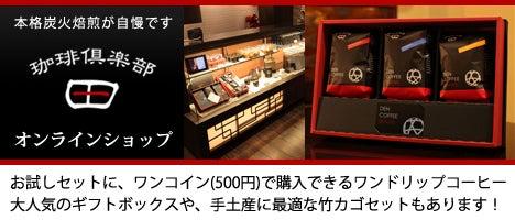 コーヒーギフト 通販 珈琲豆 販売 八王子珈琲専門店 田