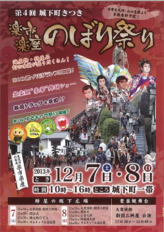 大分県 杵築市商工会-25年のぼり祭りポスター