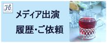 紅茶教室エルミタージュ*東京 藤枝理子のサロンマダム日記