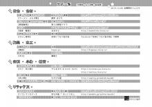 $紀美野★志賀野の里ブログ-2013-12-志賀野冬フェスタ-出店者様リスト