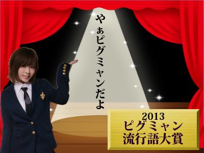 PIGMYANオフィシャルブログ「わくわくピグミャンランド」Powered by Ameba-2013r