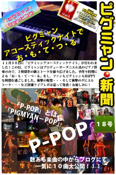 PIGMYANオフィシャルブログ「わくわくピグミャンランド」Powered by Ameba-ps18