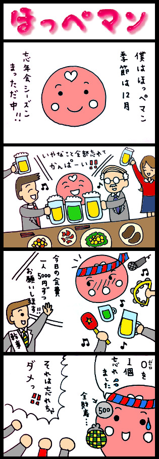 PIGMYANオフィシャルブログ「わくわくピグミャンランド」Powered by Ameba-hpm105