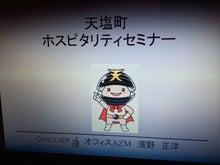 $濱野 マサヒロ 「なまら、あずましい北海道」