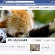 フェイスブックページ…