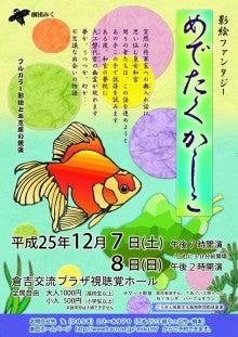 $鳥取県中部地区 ★☆CHUBU NEWS WEB☆★