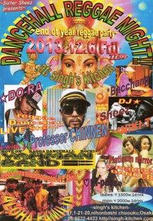 大阪 なんば 日本橋 インド家庭料理 「シンズキッチン」-Dancehall Reggae Night