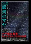 【マヤミヤ】ミヤさんのあすわマヤ鑑定(R)とマヤセミナー/現代版マヤカレンダー