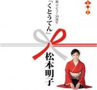 松本明子オフィシャルブログ「~♂×♀×Kiss~」Powered by Ameba