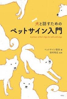 $動物と対話し動物を癒す命の学校・アニマルコミュニケーター&ヒーラー養成専門学校・アニマルヒーリングスクール(東京・大阪・山口校)-犬と話すためのペットサイン入門