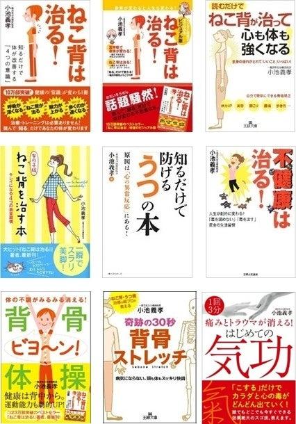 $壱義流気功 創設者「小池義孝」公式ブログ