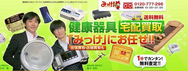 $みっけちゃんの美容機器・健康器具ブログ