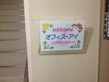 オフィス・アイのブログ