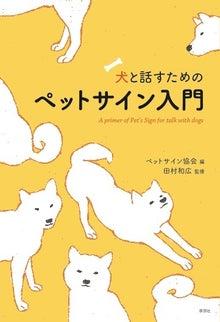 $見た目でわかるペットの気持ち・ペットサイン協会-犬と話すためのペットサイン入門