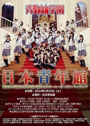 ★青SHUN学園イベント情報★-青年館ポスター
