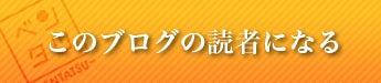 $新潟県出身の斉川社長の東京成功テク~株式会社BENTATSU(ベンタツ) 斉川幸弘ブログ ~