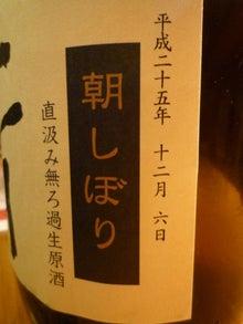 市川市 本八幡の居酒屋 『まぐろのカリスマ』