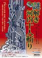 夫婦世界旅行-妻編-劇団1980公演
