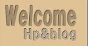 ホームページとブログの違いを検証ブログ-Welcome-HP&Blog-003