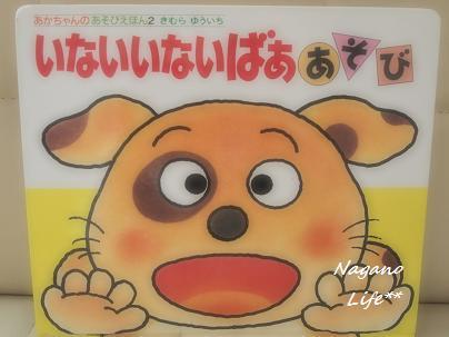 Nagano Life**-いないいないばあ あそび