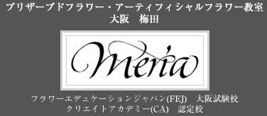 プリザーブドフラワー、アーティフィシャルフラワー教室 大阪 梅田