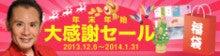片岡鶴太郎オフィシャルブログ「鶴日和」Powered by Ameba-2014福袋&限定おすすめセット