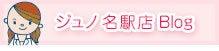 $ジュノ名駅店スタッフのブログ