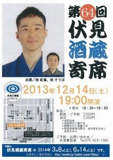 伏見夢百衆オフィシャルブログ