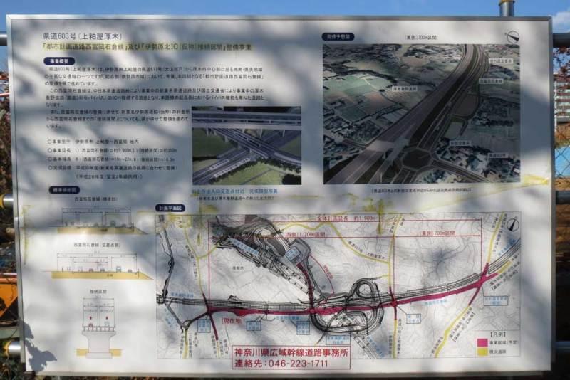 糟屋館/道路工事の案内図