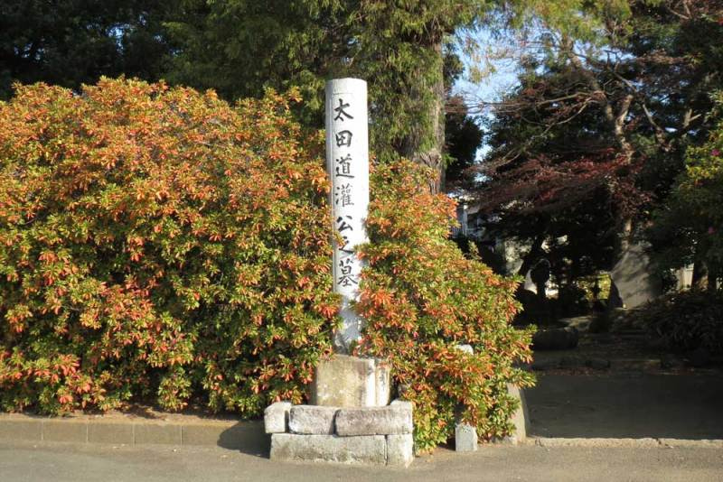 糟屋館/道灌の墓の入口