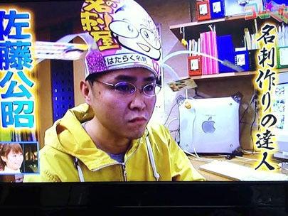 名刺作りの達人 佐藤公昭