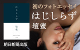 $壇蜜オフィシャルブログ「黒髪の白拍子。」Powered by Ameba