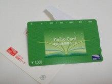 遥香の近況日記-図書カード