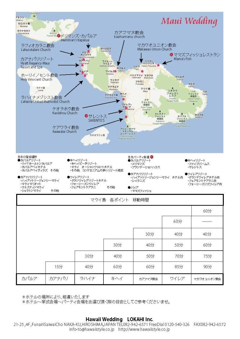 マウイ島マップ-1