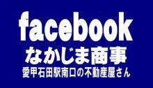 厚木市愛甲・愛甲石田駅の不動産屋さん・ポー専務の日誌(代筆) -facebookページ なかじま商事