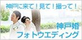 神戸婚フォトウエディングへ