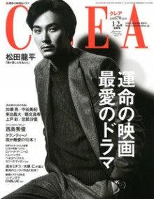 名古屋婚活アドバイザー竹内志保美のブログ-CREA