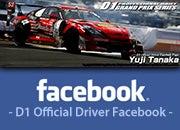 タナカエンジニアリング ~ 田中裕司 夢への道のり ~ D1 Grand Prix Facebook