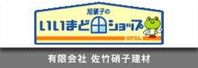 タナカエンジニアリング ~ 田中裕司 夢への道のり ~-スポンサーバナー 23_佐竹硝子建材