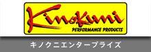 タナカエンジニアリング ~ 田中裕司 夢への道のり ~-スポンサーバナー 17_キノクニエンタープライズ
