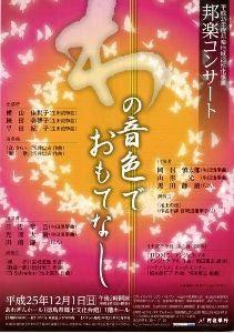 平田紀子は箏弾き
