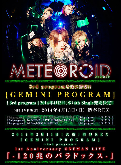 $METEOROID マチ オフィシャルブログ「Episode.0」Powered by Ameba