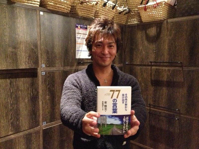 $人財育成JAPAN-永松茂久ブログ|大切な人を守れる強さを身につける
