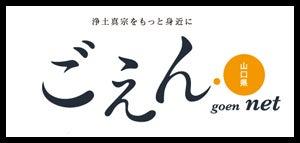 $お坊さんも十人十色 カラフルブログ-goen_hp