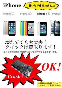 $iPhone修理のクイック柏店のブログ