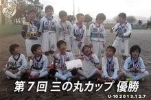 AZスポーツクラブのスタッフのブログ-三の丸カップU10