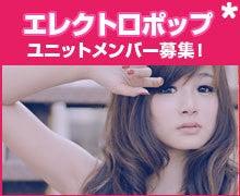 $ポップスターミュージックアカデミーのブログ-エレクトロポップ ユニットメンバー募集!!