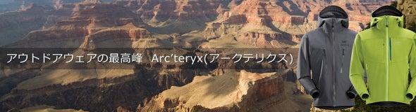 $アークテリクス(ARC'TERYX)の通販店舗|アークテリクススタイルオーナーのブログ♪-アークテリクス Arcteryx