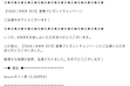 勝手に映画紹介!?-【TOUCH!WOWOW 2013】豪華プレゼント 当選
